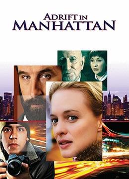 漂浮在曼哈顿