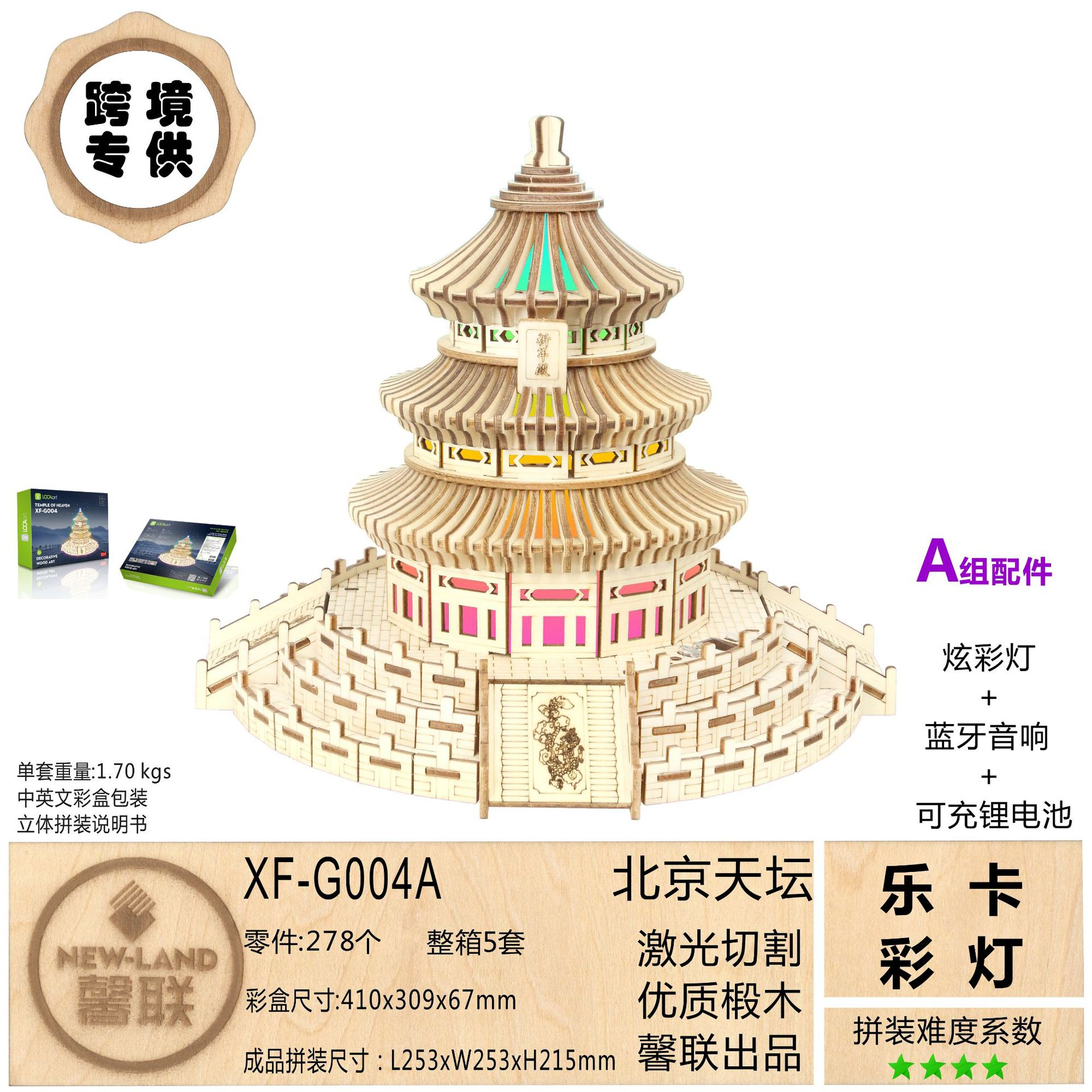 Пекин Tiantan красочный светильник (группа) 3D модель 3D головоломка модель головоломка лазерная обработка - 2