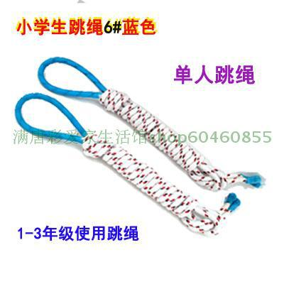 Xin Fit Gear 6 No. 8 Young STUDENT'S Jump Rope School Only Non-Handle Sports Exam Jump Rope Jiangsu Zhejiang And Anhui