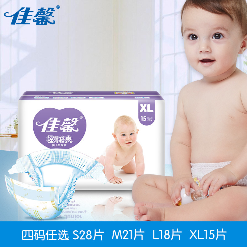 Jia Xin Ultrathin Breathable Diapers Infant Baby Diapers Men And Women Baby General Breathable Diapers Xl15 PCs