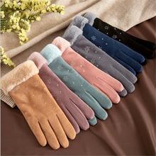 Зимние женские замшевые теплые перчатки для сенсорных экранов