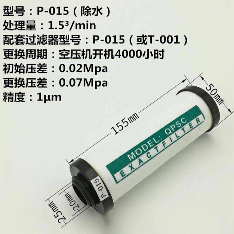 """3/4 """"Hoge kwaliteit olie waterafscheider Filter element 015 QPSC compressor Accessoires perslucht precisie filter Droger"""