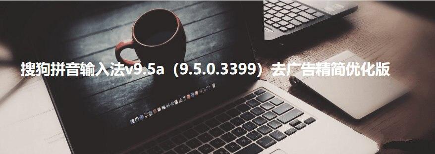 软件-搜狗拼音输入法V9.5去升级无广告