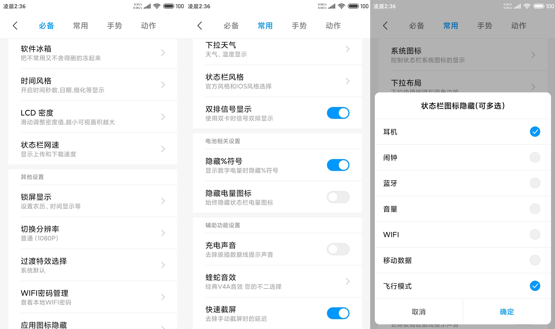 小米6 [MIUI10-9.9.13] 全屏手势|天气IOS显秒|桌面双击手势|按键V4冰箱 [09.13]