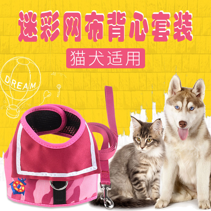 Pet's Chest-back Dog Chest And Back Traction Belt Haulage Rope Package Camouflage Mesh Vest Chest And Back Set Batch