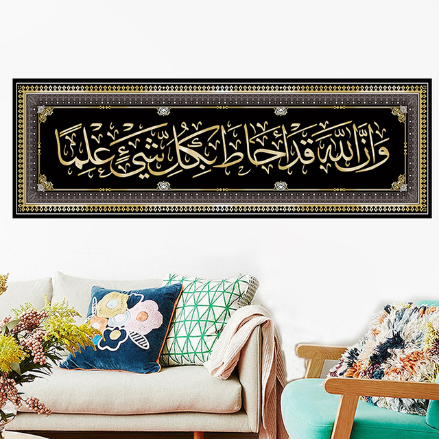 Islamic Poster Arabic Calligraphy Religious Verses Quran Print Wall Art Picture Canvas Painting Modern Muslim Home Decoration 3