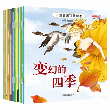10 books for children baby kinds reading terials and phonetic science picture books for children in kindgarden story books