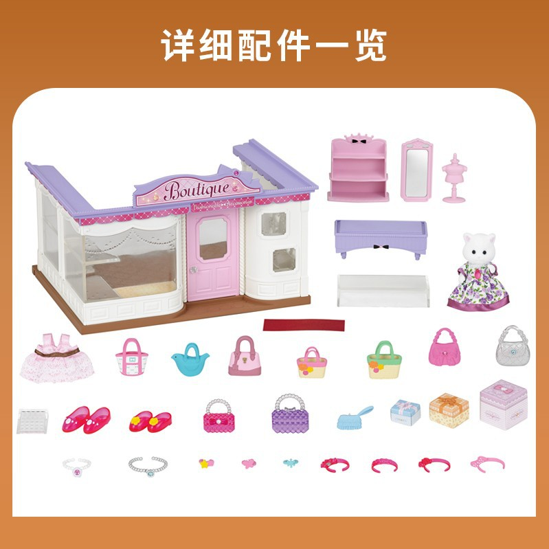 Semipkg Children Sylvanian Families Toy Fashion Boutique GIRL'S Play House Doll Toy 5234