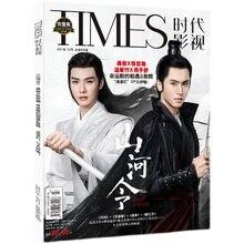 Shan He Ling  Word of Honor Times Film Magazine Painting Album Book Zhang Zhehan,Gong Jun Figure Photo Album Star Around