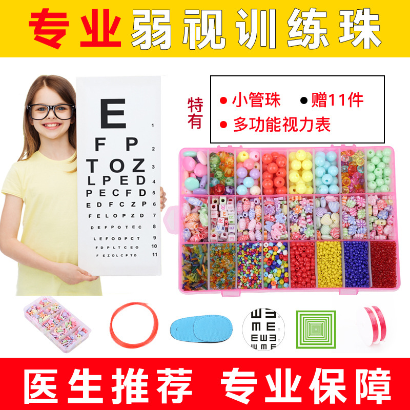 CHILDREN'S Amblyopia Training Beaded Bracelet Sub-DIY Wear Beads GIRL'S Weak Sight Hyperopia Astigmatism Vision Correction Handm