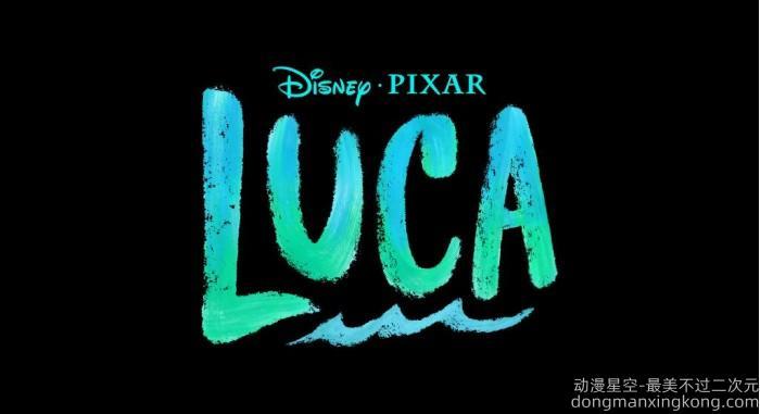 皮克斯公布新作《Luca》将于明年夏季上映