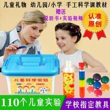 100 детская химическая игрушка Китай Science Publishing& Media Ltd.(cspm) маленькие ученики Веселые весь набор экспериментальный унисекс Чжэцзян