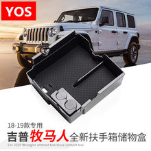Door Groove Mat FOR Jeep Wrangler 2018-2019 interior storage box modification supplies