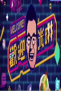 欢迎光琳[21091209]