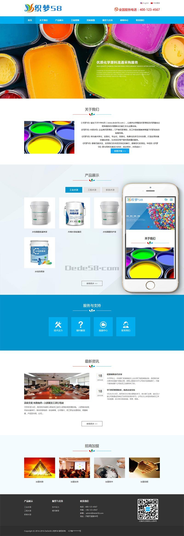 【织梦漆料企业模板】中英双语版响应式漆料材料类DEDECMS网站源码自适应手机WAP端