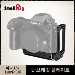 SmallRig S1R L-Bracket Plate for Panasonic Lumix DC-S1 S1R Arca-Swiss Standard Side Plate+Baseplate L-Shape Mounting Plate-2354