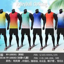 Volleyball uniform men sleeveless voleyball kit chinese new famous brand voleibol set hot sale haikyuu clothing #108301