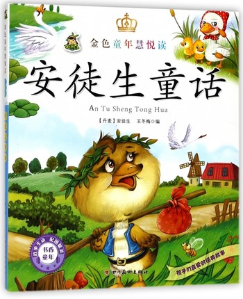 Enlightenment Cognitive Reading Of Kindergarten Children Andersen's Fairy Tales With Pinyin And Colorful Pictures