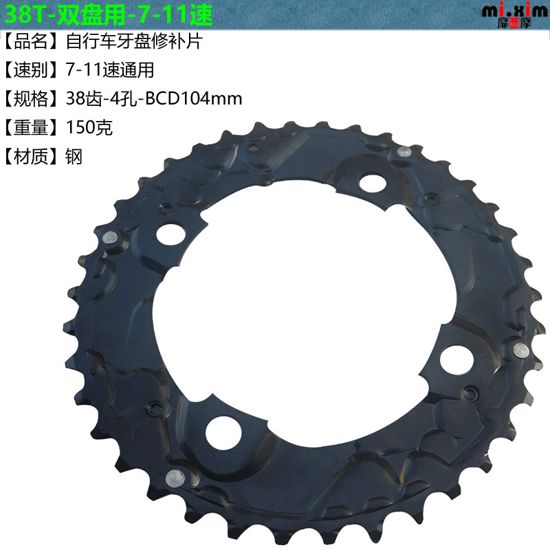 38t Bicycle Repair Disc Crankset Tooth Disc Applicable Shimano Ho League Two-Piece Crankset 10/11 Speed