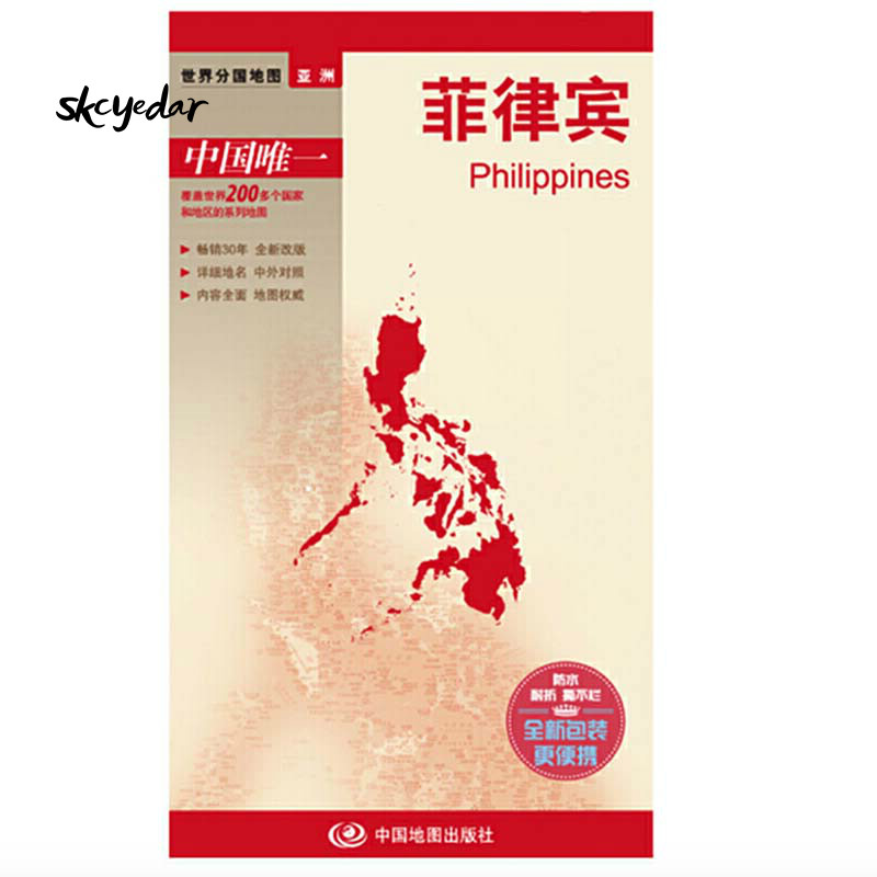 Philippines  Map  Chinese And English Laminated Double-Sided Waterproof Portable Map