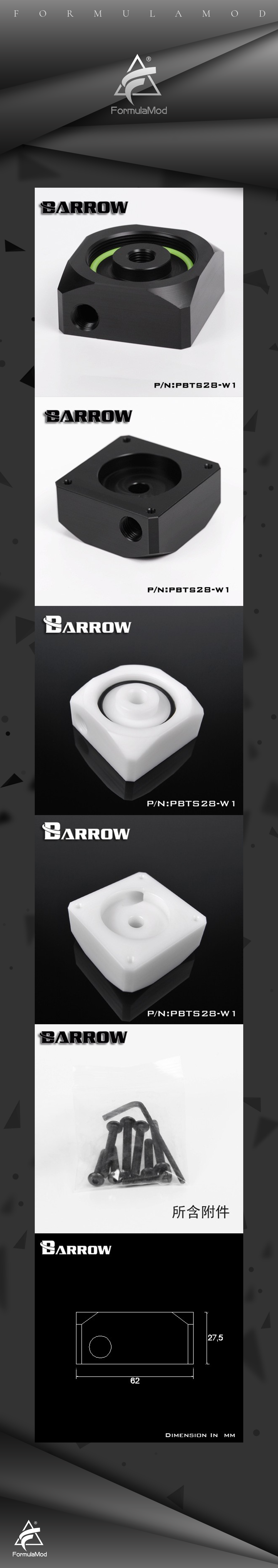 Barrow PBTS28-W1, PMMA / Acrylic/ POM water pump cover for DDC serise pump computer water cooling