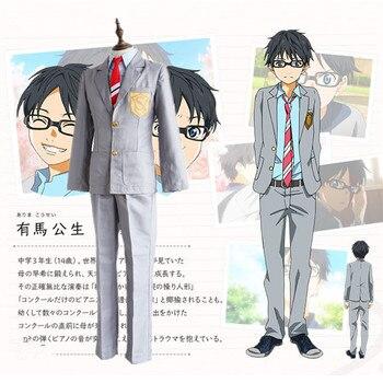 Disfraz de Cosplay de Arima Kousei de Your Lie in April, uniformes escolares de Anime japonés, uniforme de Escuela Japonesa de Halloween, traje elegante