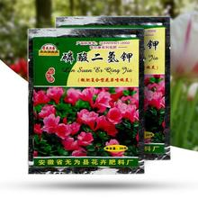 Fertilizer Potassium Phosphate Dihydrogen for Flowers Vegetable Release-Farm 20G Garden-O8l3
