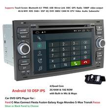 DSP Android 4G 64G 2din autoradio GPS DVD pour Ford Focus 2 Fiesta Mondeo 4 c-max s-max Fusion Transit Kuga Navigation multimédia(China)
