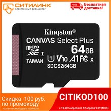 Карта памяти microSDXC UHS-I KINGSTON Canvas Select Plus 64 ГБ, 100X, Class 10, SDCS2/64GBSP, 1 шт.