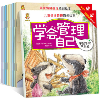 10pcs Picture Book Children's Emotional Management Learn to manage yourself Bilingual audio version of the Chinese-English story manage