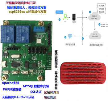Esp8266 Tmall Elf Voice Control Self-built Ali Cloud Server MQTT Internet of Things WIFI Development Board