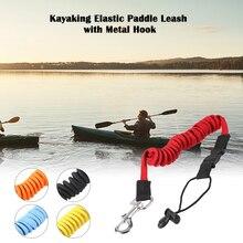 Эластичное весло для байдарки, каное поводок для серфинга, поводок для серфинга, веревка, поводок для безопасности, гребные лодки, шнур, удочка, каяк, аксессуары