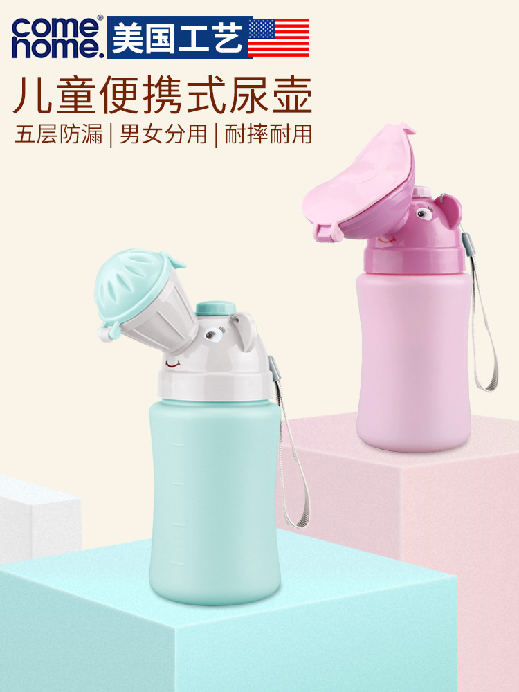 Baby Urinal Children Urinal Small Chamber Pot Car Mounted Portable Urinate Bedpan BOY'S Chamber Pot Women's Baby Toilet