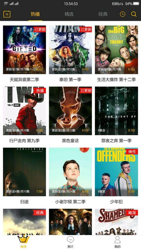 美剧鸟 v5.5.4去广告/去推荐/清爽/精简/破解版