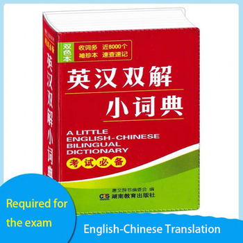 Book New Oxford Chinese English Dictionary Dictionary English Dictionary English Chinese Dictionary Pocket Dictionary livros группа авторов tuttle mini chinese dictionary