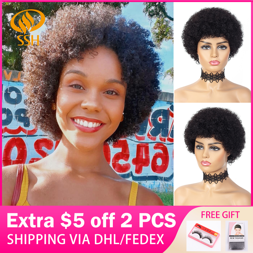 SSH Short Afro Kinky Curly Wig Brazilian Remy Non Lace Front Human Hair Wigs For Black Women Black Brown Color Free Shipping