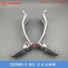 250cc القدم أوتاد ZS250GY 3 zongshen rx3 الترابية حفرة دراجة القدم دواسة اكسسوارات الجزء شحن مجاني