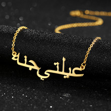 New 2020 Custom Arabic Necklace for Women Men Gold Silver Personalized Choker Necklaces Arabic Letter Jewelry BFF Gift