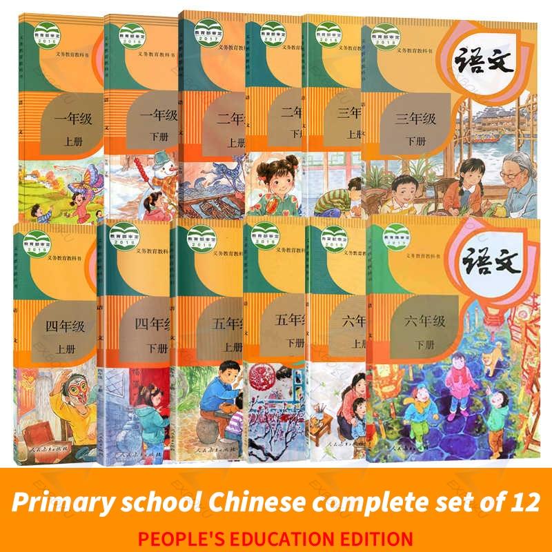 12 Books China Student Schoolbook Textbook Chinese PinYin Hanzi Mandarin Language Book Primary School Grade 1 2 3 4 5 6