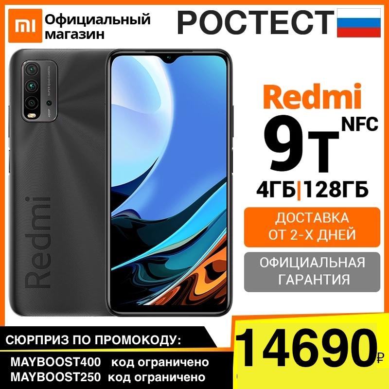 СЮРПРИЗ по промокоду,Смартфон Xiaomi Redmi 9T RU 4 + 128ГБ, [Ростест, Доставка от 2 дня, Официальная гарантия]