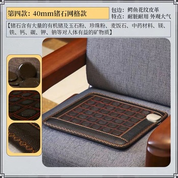 Germanium cushion electric heated office heated seat cushion sofa  therapy mattress 45X45CM