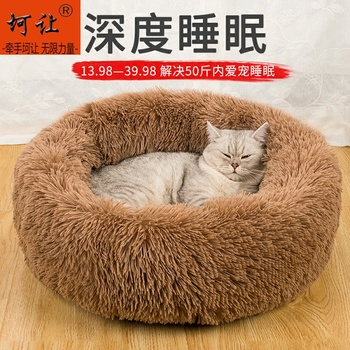 Plush Washable Dog Beds For Large Dogs Waterproof Cat Litter Mats Round Bed Fluffy Cat Bed Cama Cueva Perro Pet Products JJ60MW