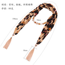 jewelry necklace exaggerated scarf fringed bead chain belt large leopard snake print SCARF pendant