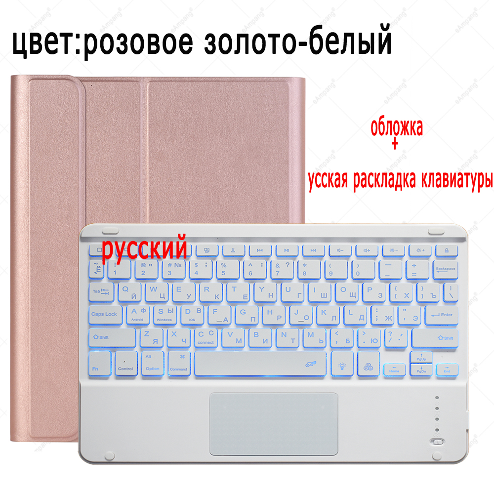 Russian Keyboard Palegoldenrod For iPad 7th 8th Generation 10 2 2019 A2200 A2198 A2232 Case with Backlit Touchpad Keyboard