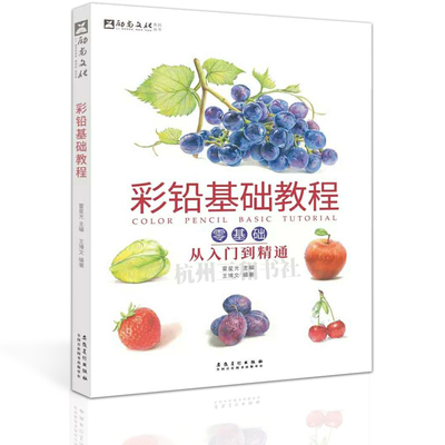 Adults Children Color Pencil Book Basic Course Zero Foundation From Introduction To Proficiency Animals/Plants/Fruits/Vegetable