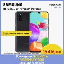 Смартфон Samsung Galaxy A41 64GB