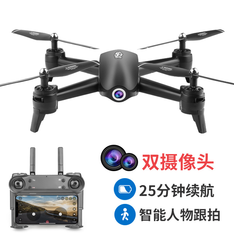 Long Life Unmanned Aerial Vehicle Aerial Photography WiFi Image Transmission Optical Flow Set High Quadcopter Remote Control Air