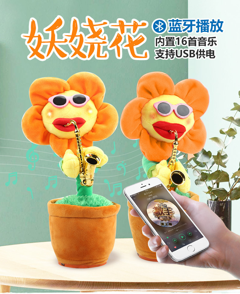 Douyin Electric Bluetooth Sun Enchanting Flower Singing Dancing Play The Saxophone Sunflower Plush Funny Toy
