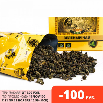 чай зеленый элитный китайский крупнолистовой Те Гуань инь 100 г , купон 550 руб. от 2 шт.