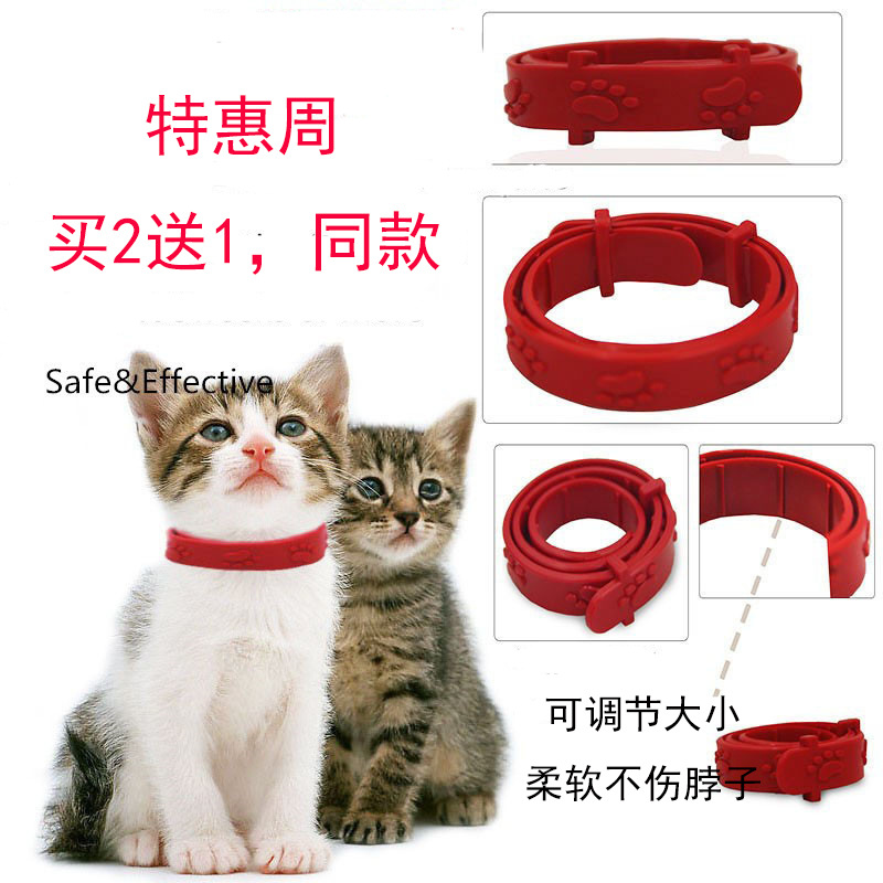Insecticide Dog Flea Cat Dog Collar Cat Collar Pet Teddy To Anti-Lice Cat-related Products Cat Collar
